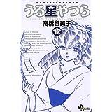 うる星やつら〔新装版〕(12) (少年サンデーコミックス)