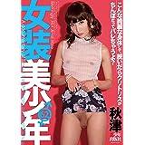 女装美少年62~秋津 美少年出版社 [DVD]