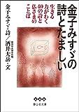 金子みすゞの詩とたましい (静山社文庫)