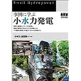 事例に学ぶ 小水力発電
