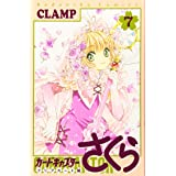 カードキャプターさくら クリアカード編(7) (KCデラックス)