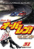 オーバーレブ!(31) (ヤングサンデーコミックス)