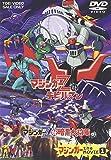 マジンガー the MOVIE 1 [DVD]
