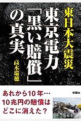 東日本大震災 東京電力「黒い賠償」の真実 (彩図社文庫) 文庫
