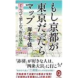 もし京都が東京だったらマップ (イースト新書Q)