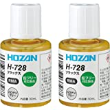【Amazon.co.jp 限定】ホーザン(HOZAN) フラックス H-728AZ 2個セット 鉛フリー対応製品 便利なハケ付きキャップ付