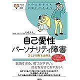 心のお医者さんに聞いてみよう 自己愛性パーソナリティ障害 正しい理解と治療法 (大和出版)