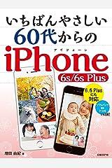 いちばんやさしい60代からの iPhone 6s/6s Plus Kindle版