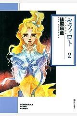 セフィロト(2) (ソノラマコミック文庫) Kindle版