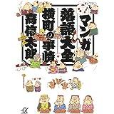 マンガ落語大全 横町の事情 (講談社+α文庫)