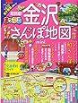 まっぷる 超詳細! 金沢さんぽ地図mini (マップルマガジン 北陸)