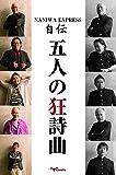 NANIWA EXPRESS自伝 五人の狂詩曲 ( )