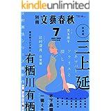 別冊文藝春秋 電子版38号 (2021年7月号) (文春e-book)