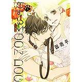 恋するMOON DOG 1 (花とゆめCOMICS)