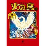 火の鳥14 別巻 (角川文庫)