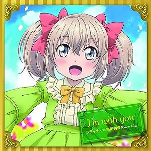 【Amazon.co.jp限定】TVアニメ『うちの娘の為ならば、俺はもしかしたら魔王も倒せるかもしれない。』オープニング・テーマ 「I'm with you」(デカジャケ+ポストカード付)