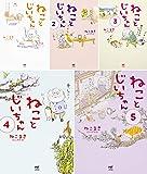ねことじいちゃん 1-5巻セット(メディアファクトリーのコミックエッセイ)