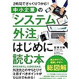 2時間でざっくりつかむ! 中小企業の「システム外注」はじめに読む本