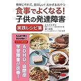 食事でよくなる! 子供の発達障害 実践レシピ集 (簡単に作れて、美味しい! おかず&おやつ)