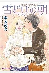 雪どけの朝 (ハーレクインコミックス) Kindle版
