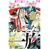やんごとなき一族(8) (KC KISS)