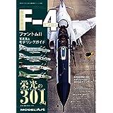 航空自衛隊F-4ファントム2写真集&モデリングガイド 2021年 07 月号 [雑誌]: 艦船模型スペシャル 別冊