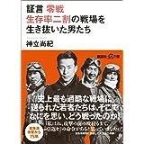 証言 零戦 生存率二割の戦場を生き抜いた男たち (講談社+α文庫)