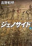 ジェノサイド 上 (角川文庫)