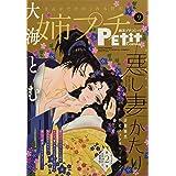 姉系プチコミック 2021年 09 月号 [雑誌]: プチコミック 増刊
