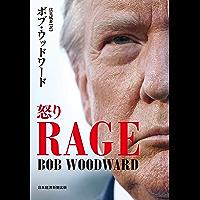 RAGE(レイジ)怒り (日本経済新聞出版)