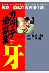 カラテ地獄変牙3 Kindle版
