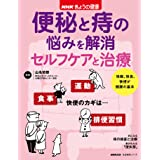 NHKきょうの健康 便秘と痔の悩みを解消 セルフケアと治療 (生活実用シリーズ)