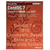 TECHNICAL MASTER はじめてのCentOS7 Linuxサーバ構築編 1810対応 第2版