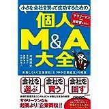小さな会社を買って成功するための 個人M&A大全 (失敗しない「企業買収」と「中小企業経営」の極意)