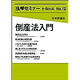 倒産法入門 法学セミナーe-Book