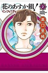 花のあすか組!∞インフィニティ(2) (祥伝社POP) Kindle版