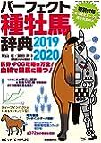 パーフェクト種牡馬辞典2019-2020 (競馬主義別冊)