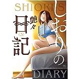 しおりの日記 3