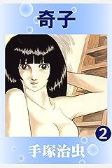 奇子 2 Kindle版