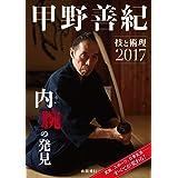 甲野善紀 技と術理2017 ―内腕の発見 [DVD]
