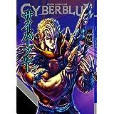 CYBERブルー 2