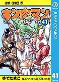 キン肉マン 41 (ジャンプコミックスDIGITAL)