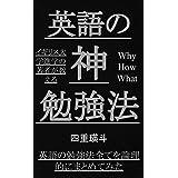 英語の神勉強法