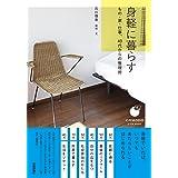 身軽に暮らす ~もの・家・仕事、40代からの整理術 (COMODOライフブック)