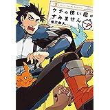 ウチの使い魔がすみません(7) (アフタヌーンコミックス)