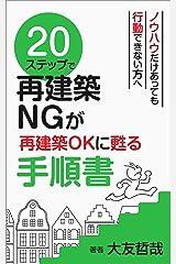 20ステップで再建築NGが再建築OKに甦る手順書 Kindle版