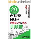 20ステップで再建築NGが再建築OKに甦る手順書 20ステップ不動産コンサルティングシリーズ