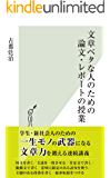 文章ベタな人のための論文・レポートの授業 (光文社新書)