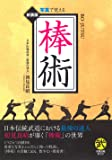 棒術―写真で覚える (武道選書)