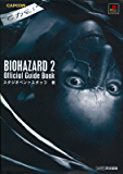バイオハザード2 公式ガイドブック (カプコンファミ通)